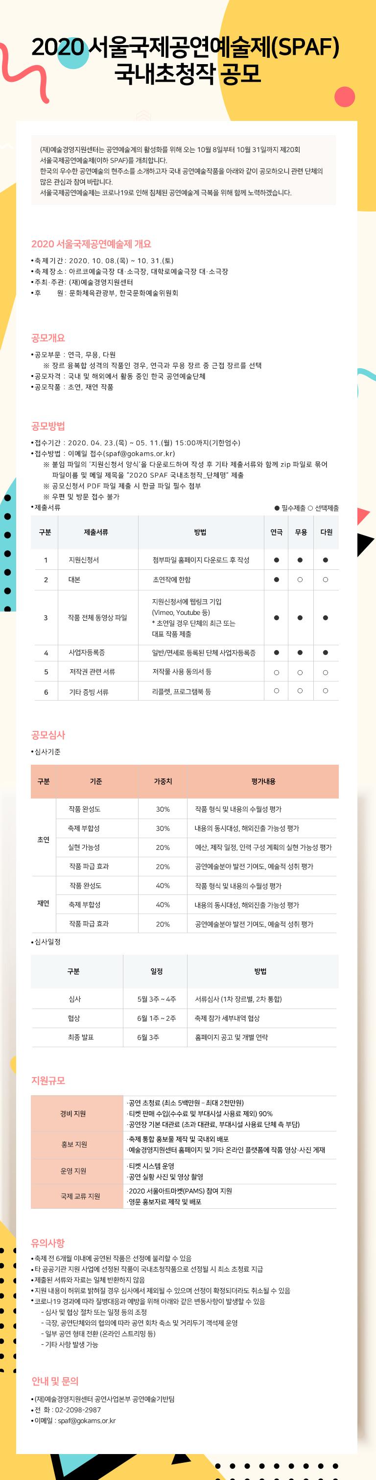 서울국제연극제스파프.jpg
