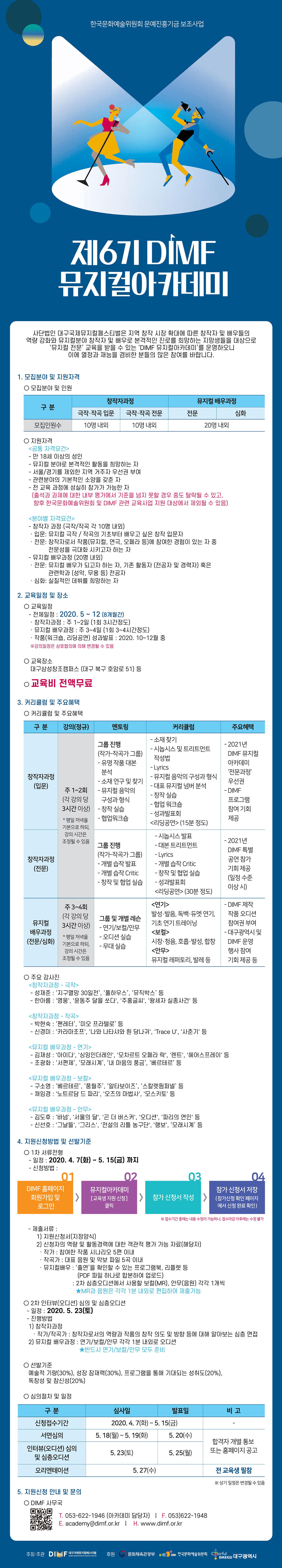 제6기-아카데미_모집공고문_웹