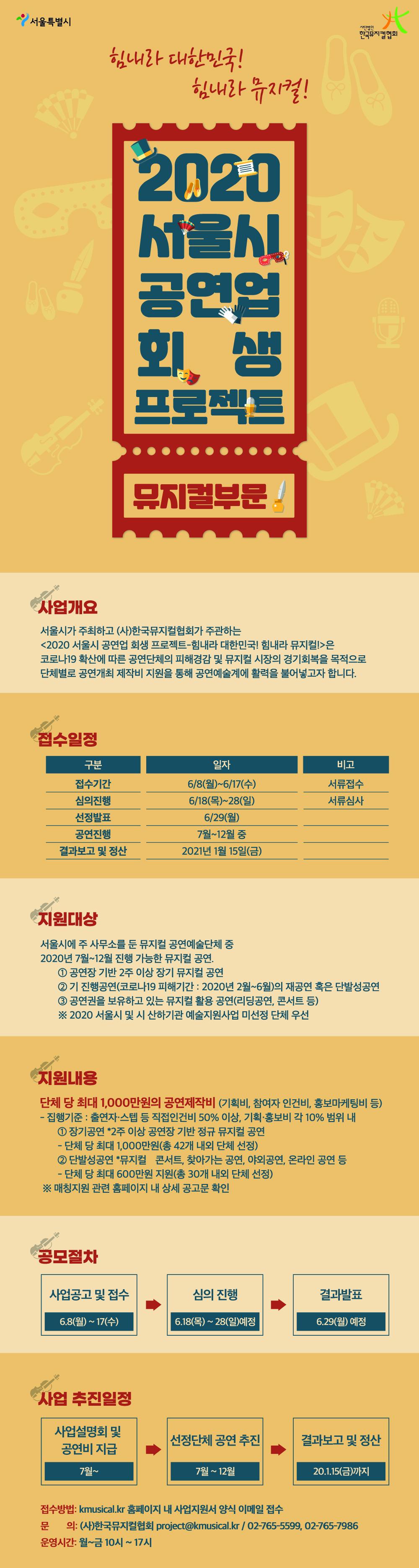 한뮤협공연업5.jpg