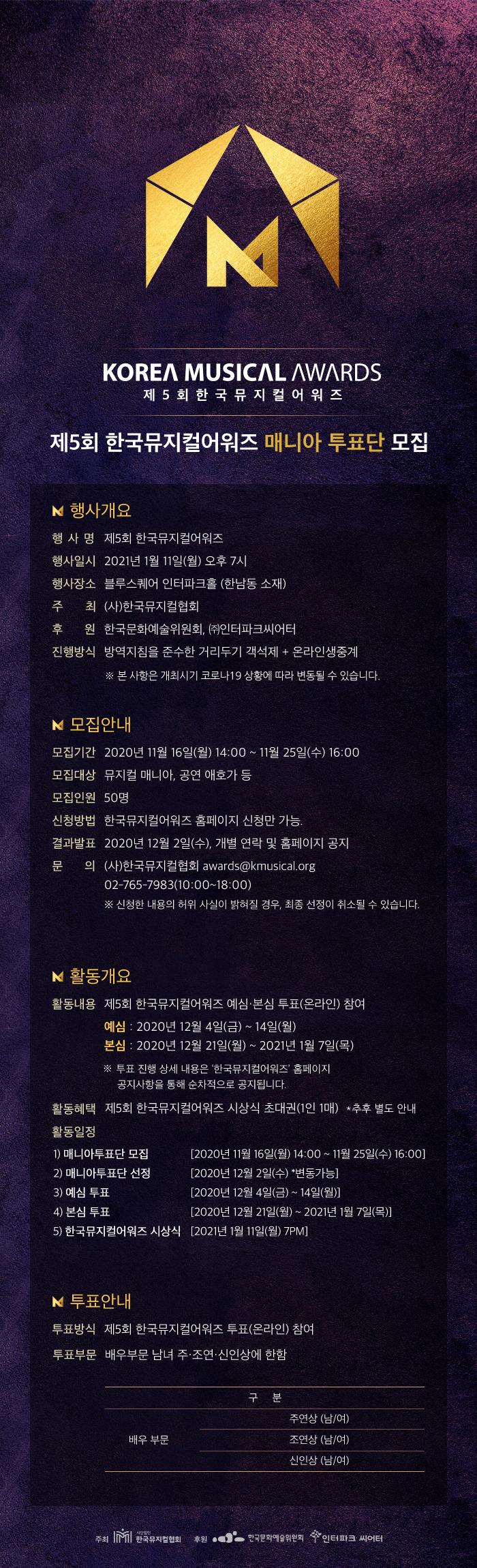 제5회매니아단투표웹이미지_fi