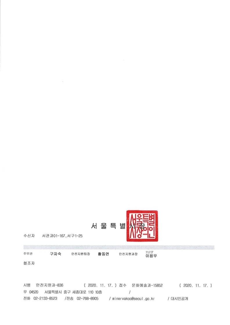 20201118104405.pdf_page_1-1.jpg