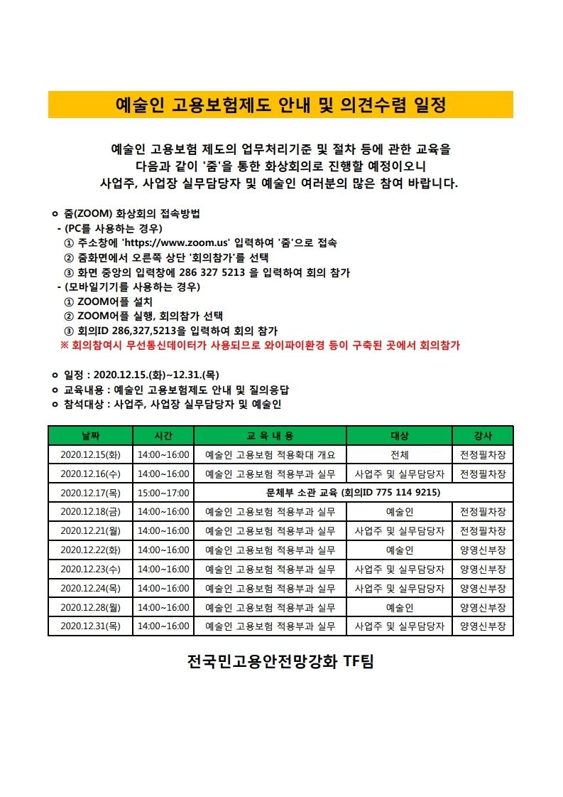 20201214_화상교육계획_수정.pdf_p