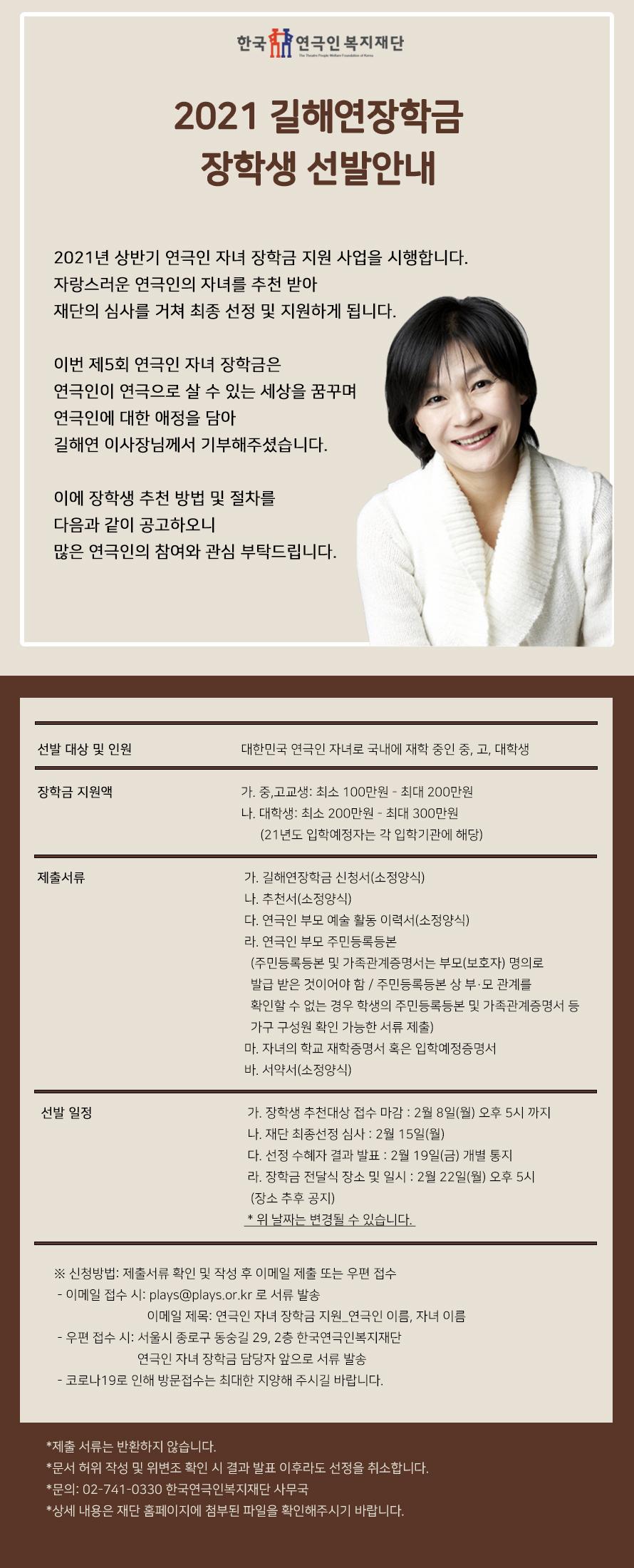 한국연극인복지재단-길해연장