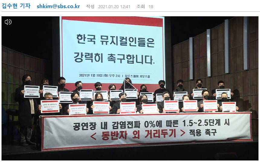 호소문-발표현장_SBS.png