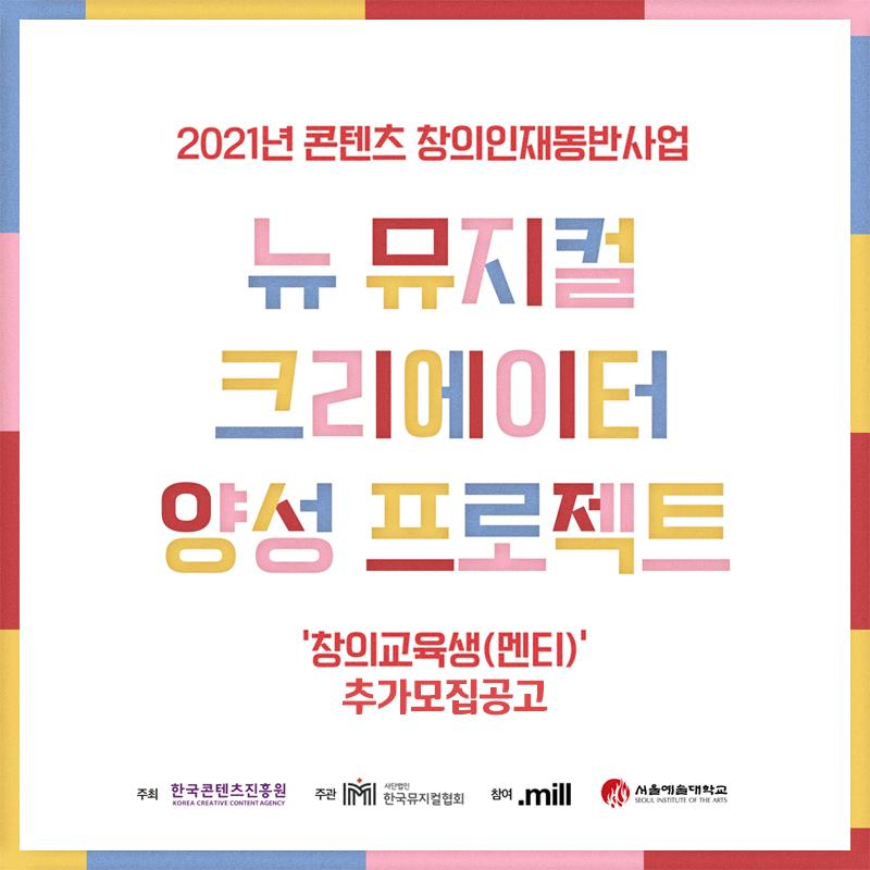 2021-창의인재-추가모집공고_800