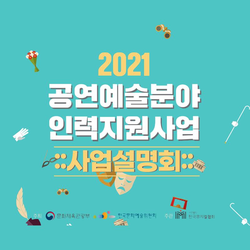 2021-인력지원사업-사업설명회_