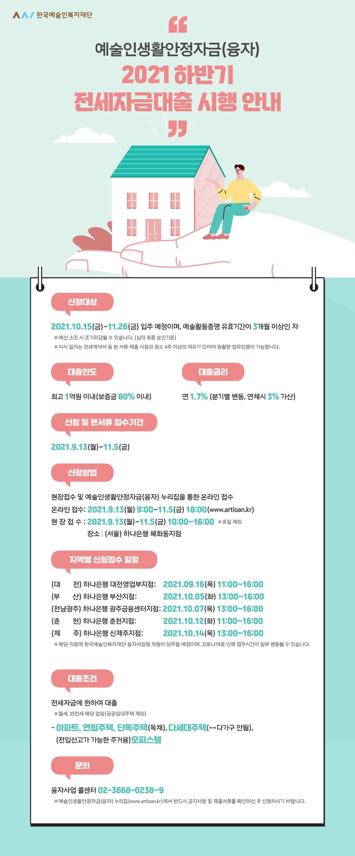 한국예술인복지재단_웹플라이