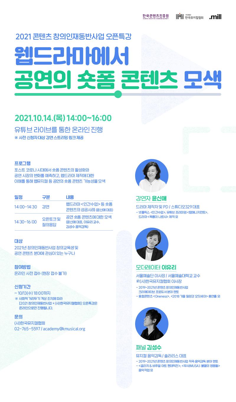 2021-창의인재_오픈특강_웹포스